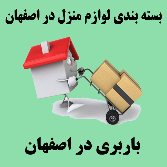 باربری در اصفهان