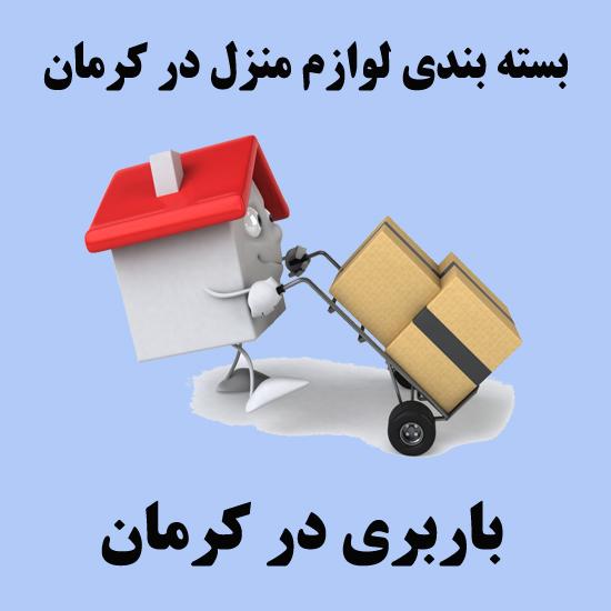بهترین باربری کرمان , باربری در کرمان , دفتر باربری در کرمان , خدمات باربری در کرمان , لیست باربری های کرمان , بسته لوازم منزل در کرمان