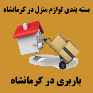 اتوبار در کرمانشاه
