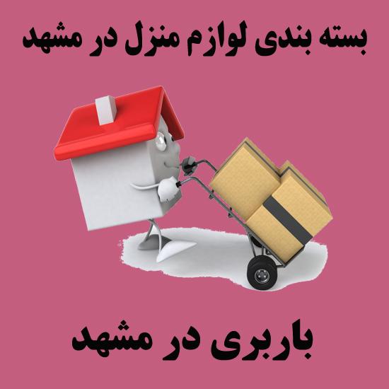 دفتر باربری در مشهد