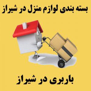 باربری در شیراز