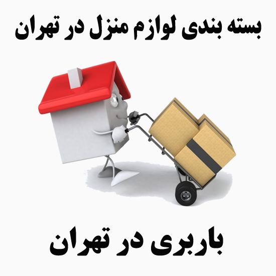 اتوباربری در تهران