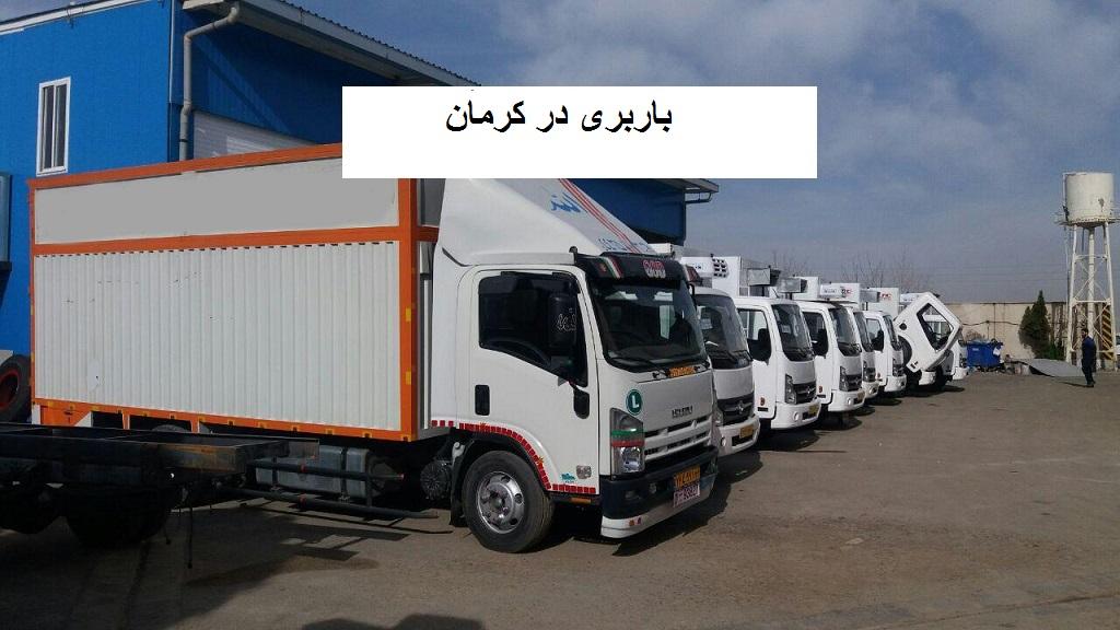 باربری در کرمان
