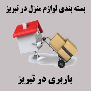 بهترین باربری تبریز , باربری در تبریز , دفتر باربری در تبریز , خدمات باربری در تبریز , لیست باربری های تبریز , بسته لوازم منزل در تبریز
